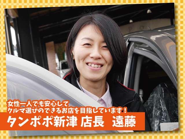 店長の遠藤です!タンポポでは、女性一人でも安心して車選びのできるお店を目指しています♪不安なことがあればお気軽にどうぞ♪