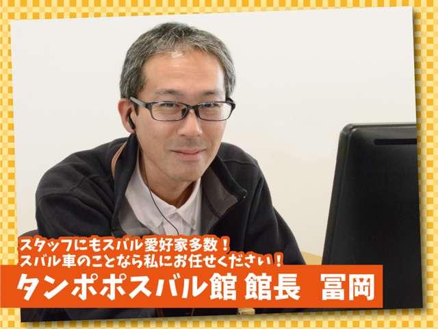 タンポポスバル館担当の冨岡です!スバル車のことなら私にお任せ☆新車のご用命もお気軽にお申し付けください!