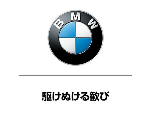 Oita BMW BMW Premium Selection 大分 クーポン