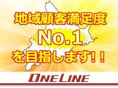 ONELINE | 各種サービス