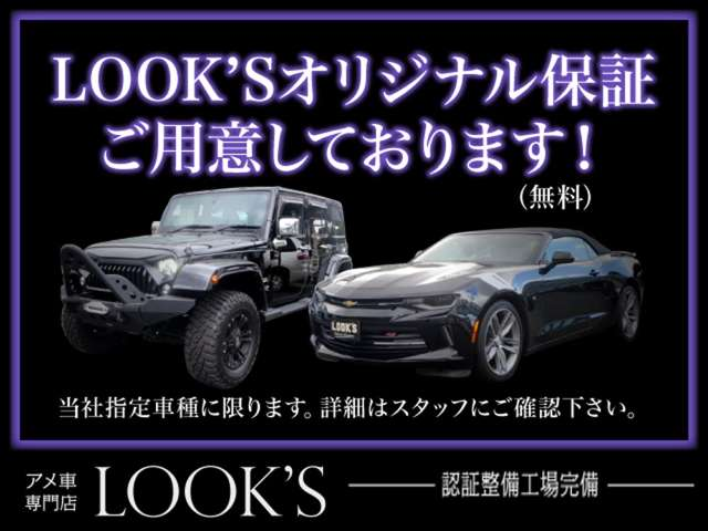 LOOK's(ルックス)  保証