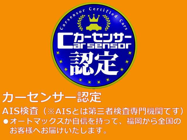 ■□カーセンサー認定(第三者機関AIS査定)□■