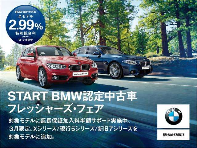Mie Chuo BMW BMW Premium Selection 津 フェア&イベント