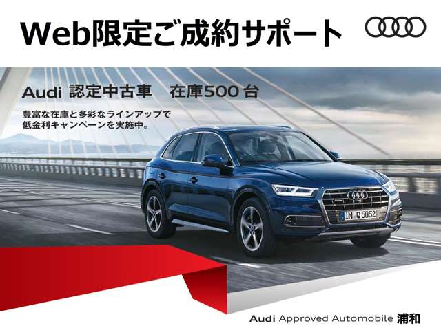 Audi Approved Automobile浦和  クーポン