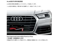 Audi Approved Automobile 足立 | 保証