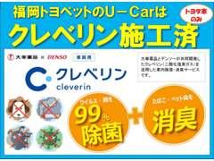 福岡トヨペット | 各種サービス
