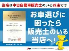 三島オート販売 | スタッフ紹介