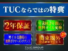 T.U.C.GROUP | アフターサービス