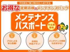 トヨタカローラ栃木 | 各種サービス