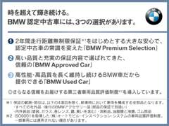 Matsumoto BMW BMW Premium Selection 松本 保証