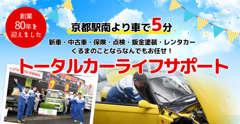 ジョイカル京都南 有限会社櫻井モータース商会 | 各種サービス