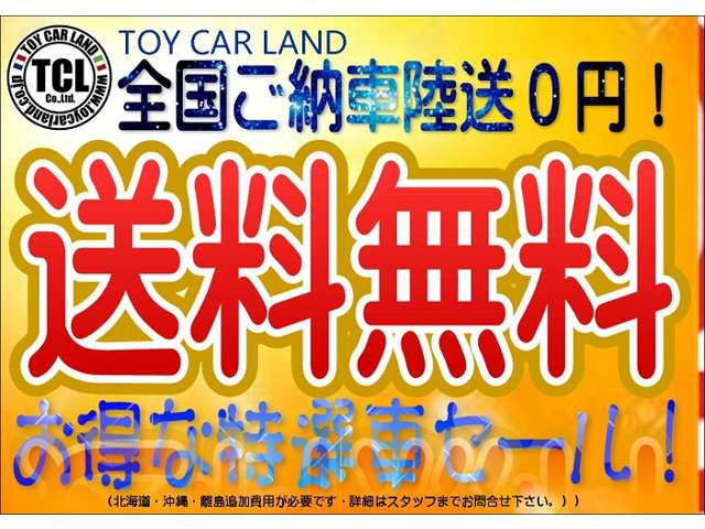 TOY CAR LAND TOY CAR LAND+ 栗東店 クーポン