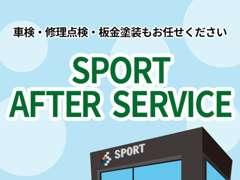 SPORT岡崎 | アフターサービス