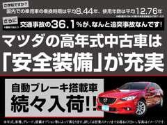 (株)関西マツダ | 各種サービス