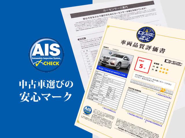 第三者検査機関による厳正な品質評価をクリアした良質な中古車を厳選しております。車両品質評価書付きです♪