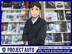 PROJECT AUTO | スタッフ紹介