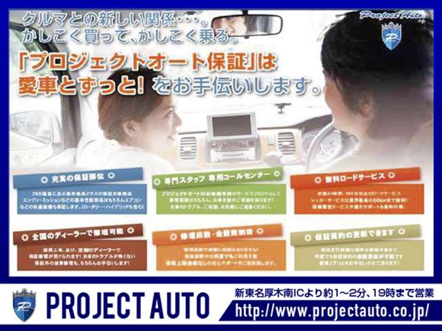 PROJECT AUTO 本店 保証