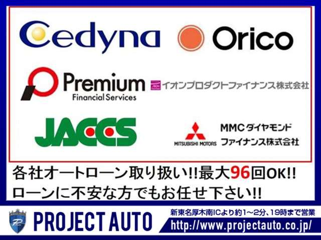 PROJECT AUTO 本店 保証 画像2