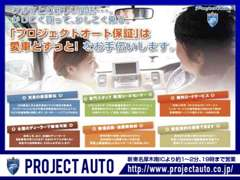 PROJECT AUTO | 保証