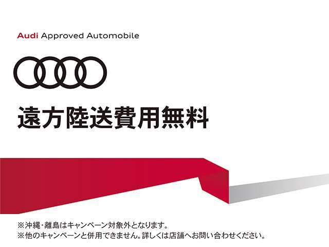 Audi Approved Automobile箕面  各種サービス