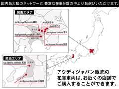Audi Approved Automobile 大阪南 | お店の実績