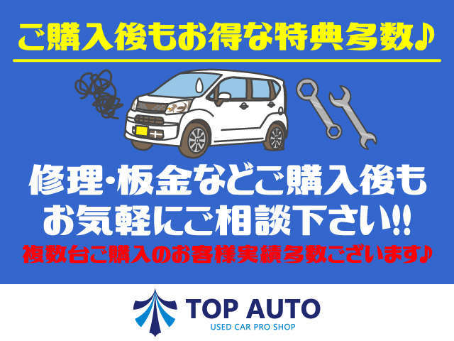 TOP AUTO 郡山南店 4WD軽自動車プロショップ 保証
