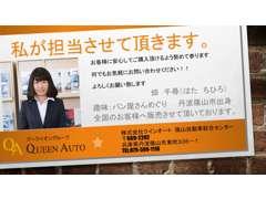 (株)クインオート | スタッフ紹介