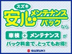 スズキ自販西埼玉 | 整備