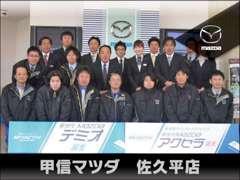 (株)甲信マツダ | アフターサービス