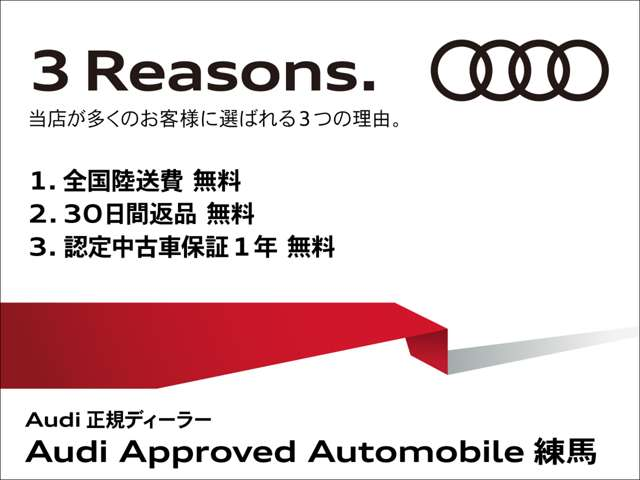 Audi Approved Automobile練馬  フェア&イベント