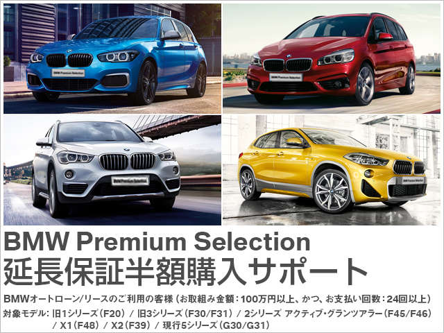 Ishikawa BMW BMW Premium Selection 金沢 保証