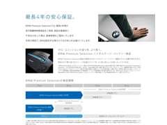 Ishikawa BMW | 保証