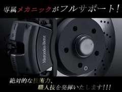 ベンツ・AMG専門中古車センター ビーイズム横浜 | 整備