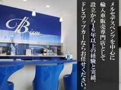 ベンツ・AMG専門中古車センター ビーイズム横浜 | お店の実績