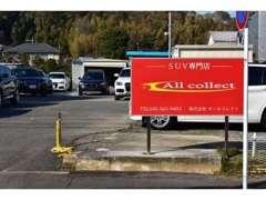 SUV専門店 All collect南山田店 | 各種サービス