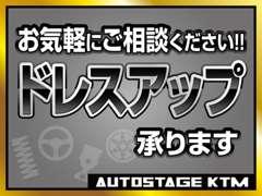 オートステージKTM | 整備