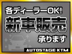 オートステージKTM | 各種サービス