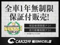 カーミニーク桶川MICEL店 | 保証