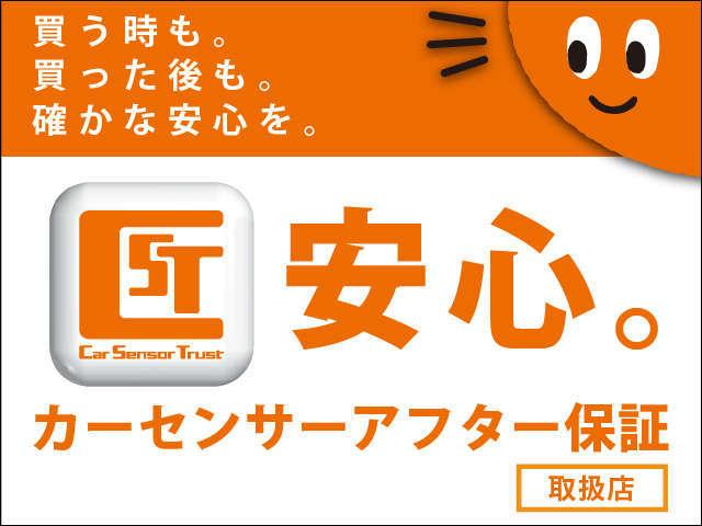 【カーセンサーアフター保証】  1、走行距離は無制限2、保証限度も無制限(輸入車は80万円迄 3、免責期間もナシ!