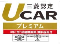 東日本三菱自動車販売 | アフターサービス
