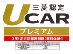 東日本三菱自動車販売   各種サービス