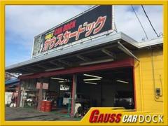 GAUSS CAR DOCK | 整備