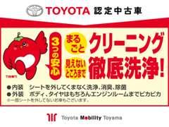 富山トヨタ  アクセル富山店 | 各種サービス