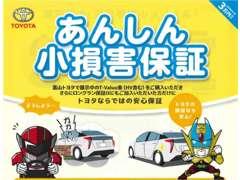 富山トヨタ  アクセル富山店 | 保証