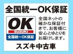 (株)スズキ自販岩手 | 保証
