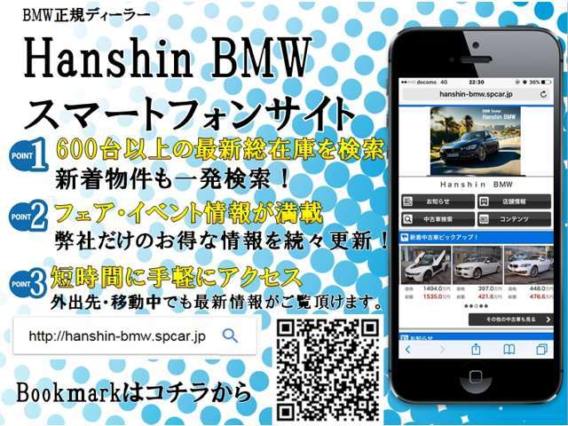 Hanshin BMW BMW Premium Selection 西宮 各種サービス 画像5