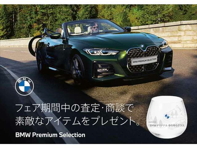 Hanshin BMW BMW Premium Selection 西宮 クーポン