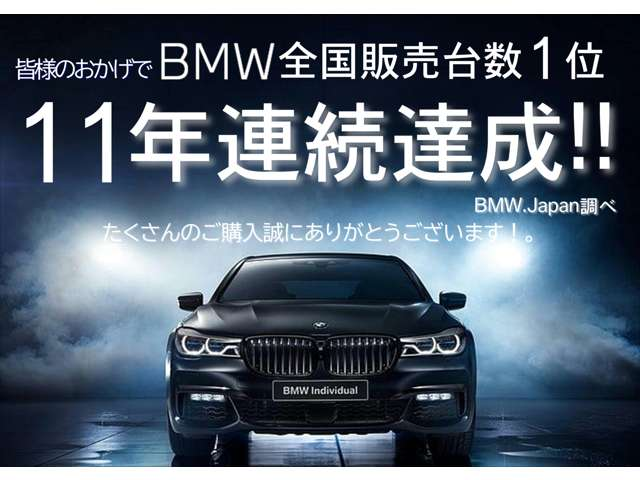 Hanshin BMW BMW Premium Selection 高槻 お店の実績