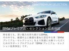 Hanshin BMW | 各種サービス