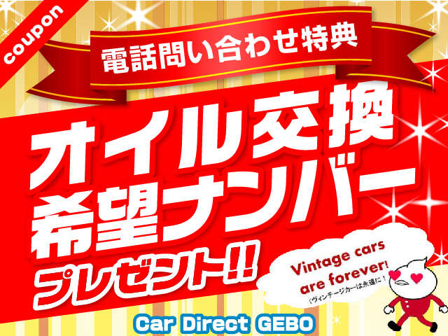 Car Direct GEBO  クーポン